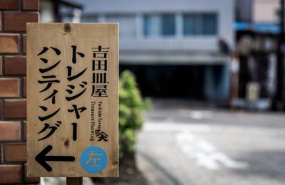 吉田皿屋トレジャーハンティング
