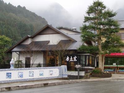 杏土窯 ショールーム