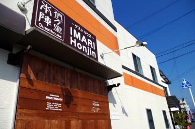 Guesthouse IMARI HONJIN