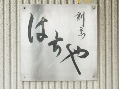 Hachiya