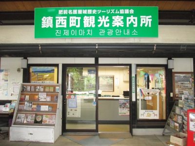 History Tourism in Hizen Nagoya Castle   Chinzei Tourist Information Office