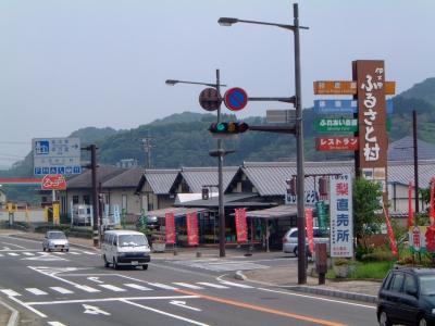 道の駅 伊万里 「ふるさと村」