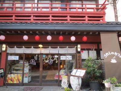Ureshino Cafe