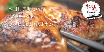 レストラン ぎゅう丸