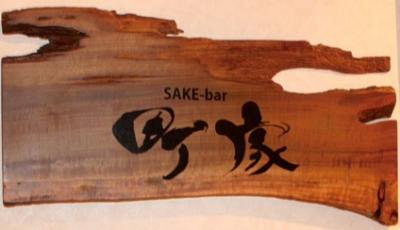 SAKE-bar MACHIYA
