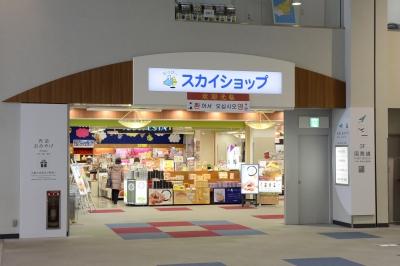 九州佐賀国際空港 スカイショップ