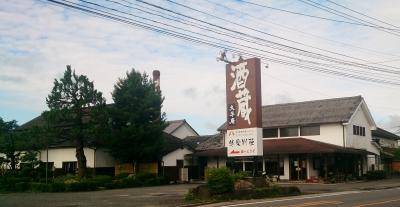 大平庵酒蔵資料館