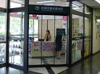 Saga City Tourism Information Center