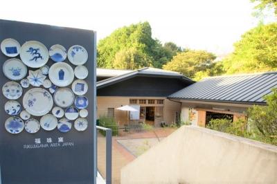 福珠窯 ギャラリー&アウトレットショップ