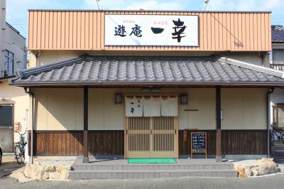 Restaurant Yuan ikko