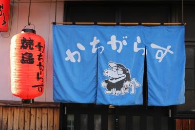 Yakitori Kachigarasu
