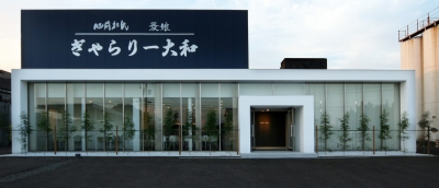 Enjoy a brewery tour and sake tasting for free at Gallery Yamato. A great collection of sake such as a very unique shochu made from water caltrop seeds is available.