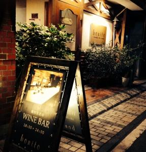 Wine savers allow this wine bar to serve 40 different kinds of fresh wine in glass. With a reservation made by the day before, a set meal including 6 dishes, bread and coffee is provided for 1,900 Yen. A la carte menus are also available.