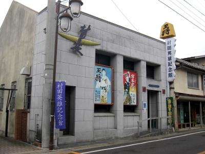 In order to convey the achievements and personality of Hideo Murata to the future generations, this museum was built in 2014 in Ouchi-cho, the home of the singer. Enjoy the world of Hideo Murata, the king of Japanese Showa music.