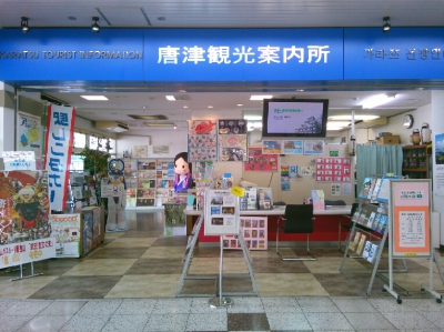 Karatsu City Tourist Information provides tourist information on Karatsu Kunchi Festival and other events as well as accommodations, historical sites and other tourist features in the city.