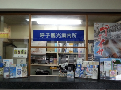 Here, you can get general tourist information of the Yobuko Area.