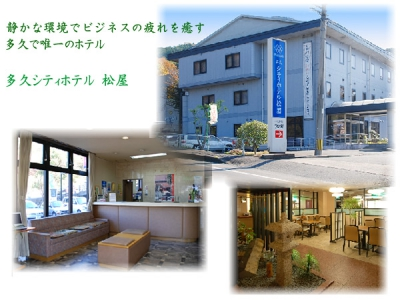 The only one hotel in Taku. We can prepare a variety of party and banquet halls. Please feel free to order for any kinds of events, we will welcome everyone and try our best with warm hearts to create a memorable moments.