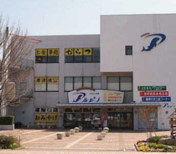 Karatsu City Furusato Kaikan Arpino consists of a souvenir shop selling Karatsu's specialties (1F), Karatsu General Pottery Market directly operated by Karatsu Pottery Kiln's cooperative (2F) and Restaurant