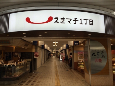 About 15 shops gather here and provide souvenirs, clothing, medicines, books as well as serve meals to meet the demands of the locals as well as tourists. Conveniently located inside Karatsu Station building! Please visit here to get some souvenirs and enjoy shopping and dining.