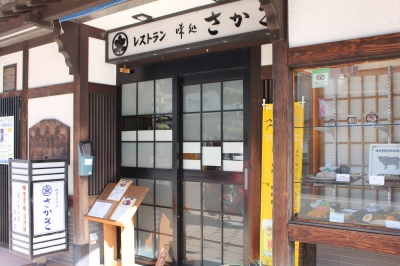 This restaurant is directly managed by Sakaki, the long-established butcher.