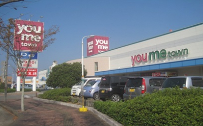 youme Town Takeo Branch