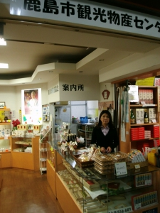 Kashima City Special Product Shop
