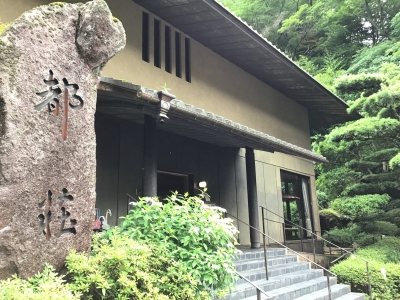 Quiet place to stay along the mountain stream. There are 6 rooms with open bath inside the room. Enjoy the Botan nabe (wild boar hot pot) and Saga beef, etc. while sitting around the fire being lit inside the Irori (sunken fireplace).