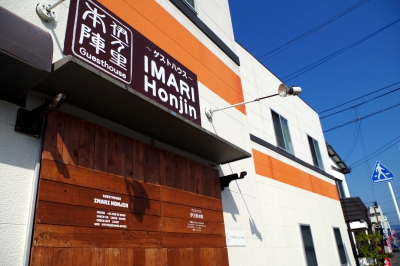 5-minute walk from Imari Station. It's located in the center of Imari urban district and has great access to go anywhere. It has coed dormitory rooms (shared rooms) for 12 guests. Staying in a state of completely drunk/inebriated is strictly prohibited.