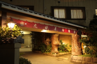 Established in 1830 and located beside the Ureshino River, we have been we have been welcoming guests at this hotel, which is oldest hotel in Ureshino.  The renovated Japanese and Western style room with semi-open-air bath is very popular. Furthermore, you can enjoy 4 types of chartered bath and various kids of stay plans.