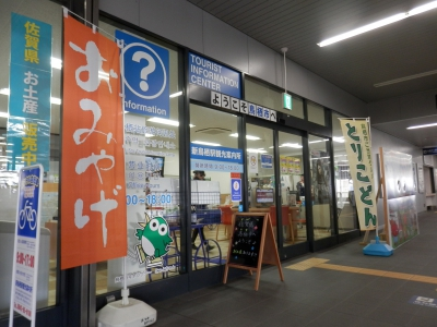 The tourist information office at Shin-Tosu Station, which serves both for Shinkansen bullet trains and other local trains, provides tourist information of the northern Saga area and other northern Kyushu areas and also deals with souvenirs from around Tosu City and other areas of Saga.