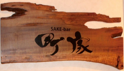 Here you can enjoy about 40 kinds of Japanese sake at a low counter with relaxing chairs. The interior space is themed on a traditional town house in Kyoto. You can select your favorite sake cup to enjoy sake. They also serve several kinds of bio wine.