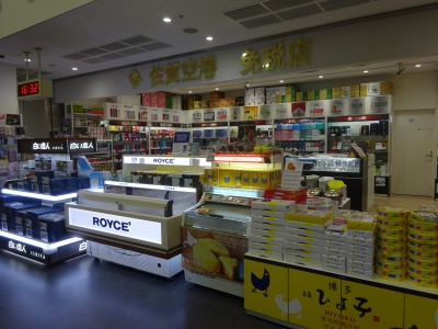 A Duty Free shop located in the International Terminal of KYUSHU-SAGA International AIRPORT. Passengers traveling through the International Terminal can make their purchases after going through immigration. Alcohol, cigarettes, cosmetics, watches, household appliances, sweets, and souvenirs are all available for sale. You will be able to carry your purchases on board.