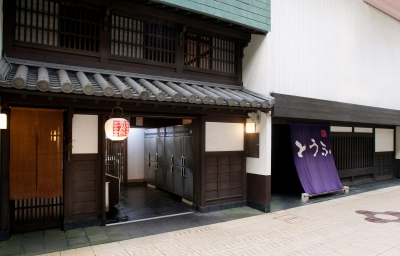 This tofu shop was founded back in the Edo Period and used to dedicate its products to the lord of the local domain.